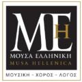 Λογότυπος Musa Hellenica