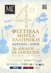 Αφίσα 4ου Φεστιβάλ Μούσα Ελληνική