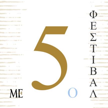 banner-5o-festival-2