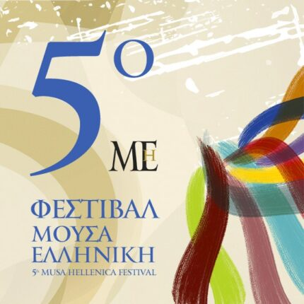 5o-festival-site-banner-2
